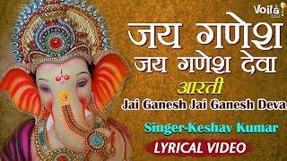 Jai Ganesh Jai Ganesh Deva | Ganesh Mantra | Ganesh Chaturti | Ganpati Songs | Keshav K | Voilà Digi