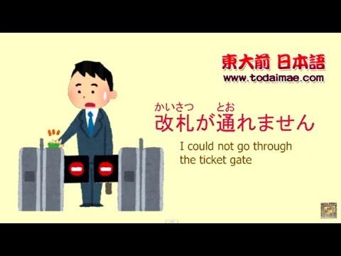 購買或使用SUICA時的日文會話 Buying SUICA card in Japan