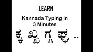 Learn kannada typing in 3 Minutes Nudi ವೊತ್ತು ಅಕ್ಷರ  kannada vottu akshara