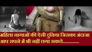 Mysterious facts about Women Naga Sadhu  #Ardhkumbh2019