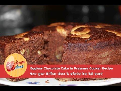 chocolate cake recipe in pressure cooker in Hindi eggless veg simple homemade video dark sponge
