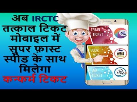 अब IRCTC तत्काल टिकट मोबाइल में  सुपर फ़ास्ट स्पीड के साथ मिलेगा कन्फर्म टिकट  Confirm Tatkal Ticket