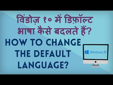 How To Change The Default Language In Windows 10? Windows 10 Ko Hindi Mein Kaise Dekhte Hain?