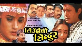 Nepali Full Movie || Sinudo Ko Sindoor