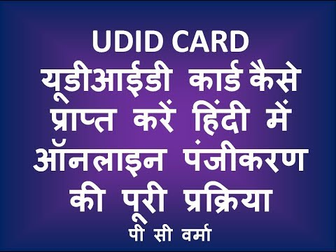 ✅ How get UDID - Process of Online Registration for Unique Disability ID in Hindi आवेदन - P C VERMA