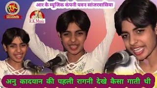 अनु कादयान की पहली रागनी /RK Music Company/9315624265