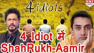 Shahrukh के साथ काम करने पर Aamir की हामी, 4 Idiot में आएंगे नजर