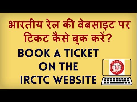 IRCTC Online Booking Tutorial. Indian Railways IRCTC website par ticket kaise book karte hain?