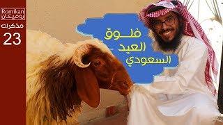 #x202b;عيد الأضحى بين السعودية و أمريكا #روميكان | فلوق ٢٣#x202c;lrm;