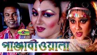Bangla Drama || Panjabiwala | ft Joya Ahsan, Fazlur Rahman Babu | New Bangla Natok 2017