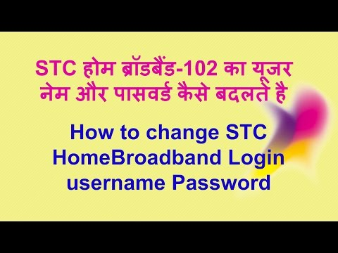 How to Change STC Home Broadband-102 User Name & Password