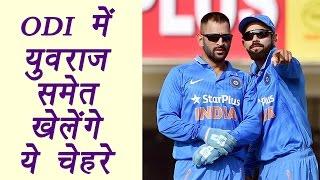 India ODI squad against England announces, Yuvraj Singh makes come back | वनइंडिया हिन्दी