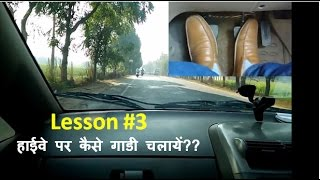 Learn car driving on the Road || Lesson #3 || For Beginners || DDS