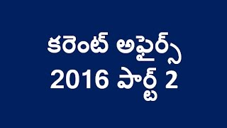 Current affairs  2016 in telugu part 2 || కరెంట్ అఫైర్స్  2016