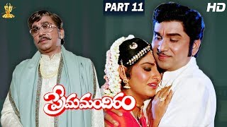 Prema Mandiram Telugu Movie Full HD Part 11/12 | A.N.R | Jaya Prada | Suresh Productions