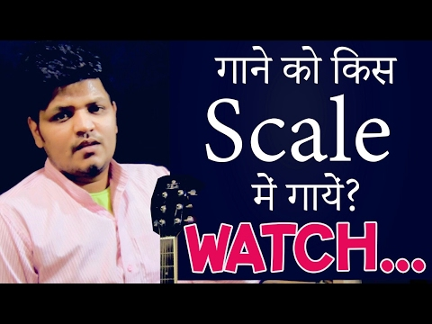 किसी गाने को किस स्केल में गायें? in which scale to sing a song? Learn Singing in Hindi