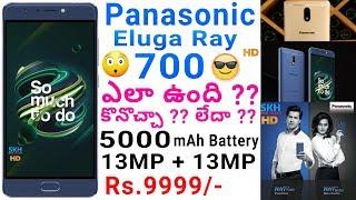 PANASONIC ELUGA RAY 700 Full Details in Telugu | Specs | ProsCons | My Opinions