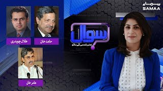 Jeet hukumat ki ya Nawaz Sharif ki? | Sawal with Amber Shamsi | SAMAA TV | 17 November 2019