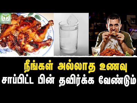 Things You Should Avoid After Taking Non Veg - Tamil Health Tips