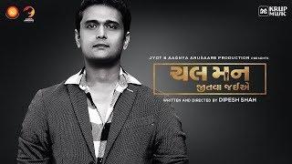 Chal Man Jeetva Jaiye Teaser 3 I Viren Sanghvi I Brain Of Family I Krup Music