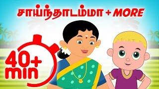 Saindhadu Amma + More | Vilayattu Paadalgal Compilation | Chellame Chellam | Tamil Rhymes For Kids