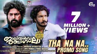 Jallianwala Bagh Malayalam Movie   Tha Na Na Song Promo   Official
