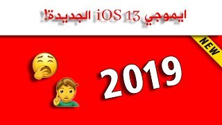 تعرف على إيموجي iOS 13 الجديدة !