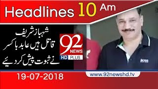 92 News Headlines   10:00 AM   19 July 2018   92NewsHD
