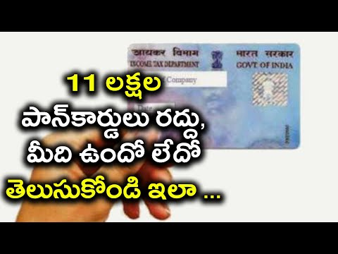 11.44 Lakh PAN Cards Deactivated, Is Yours Still Active? Find out Here | Oneindia Telugu