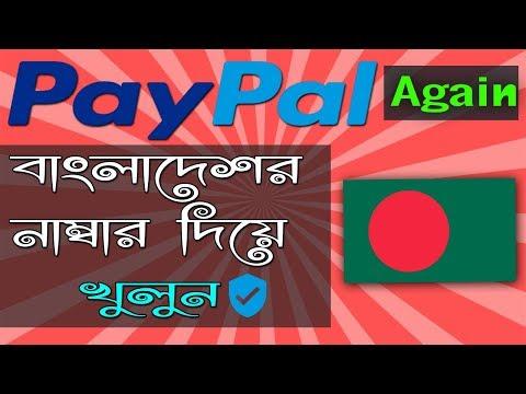 পেপাল বাংলাদেশ থেকে নিজের ফোন নাম্বার দিয়ে | Open & Verified Paypal From  bangladesh