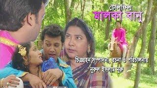 Malka Banu | Part-1 | Ctg Telefilm | Shah Amanat Music | 2017