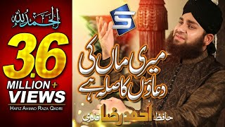 Heart Touching Maa Ki Shan- Hafiz Ahmed Raza Qadri New Naats -Mehfile Naat Album 2017-R&R by Studio5