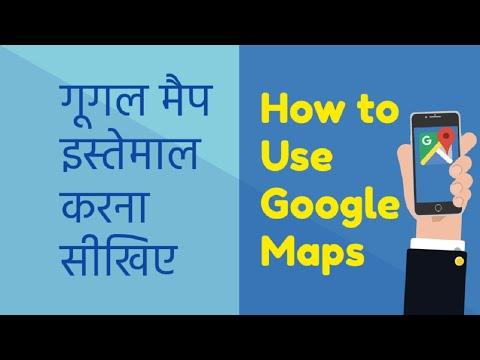 Google Maps Hindi mein. How to use Google Map? Google Map kaise istemaal kare? गूगल मैप, हिंदी में