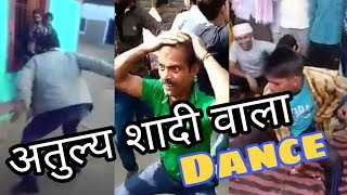 FUNNY INDIAN MARRIAGE DANCE || INCREDIBLE DANCE OF INDIA