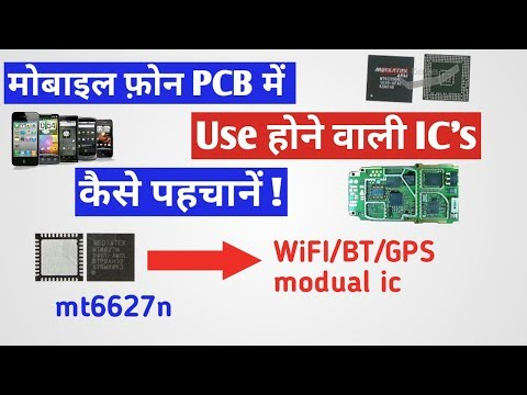 How to identify mobile phone PCB IC's ? Explained in hindi