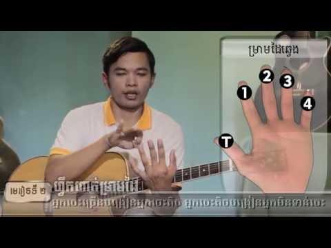 រៀនហ្គីតា (ភាគ២)   guitar Khmer lession 02