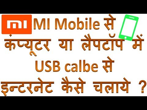 How to connect internet in laptop / computer from mi mobile - Hindi | Mi mobile se pc me net chalaye
