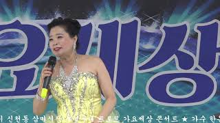 가수 한은숙 첫사랑 강화섬/원곡: 한은숙 트로트 가요세상 콘서트