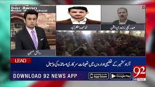 We protest against lack of teachers facilities : Arif Shaheen | 18 Oct 2018 | 92NewsHD