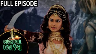 Beder Meye Jyotsna - Full Episode | 25th June 2020 | Sun Bangla TV Serial | Bengali Serial