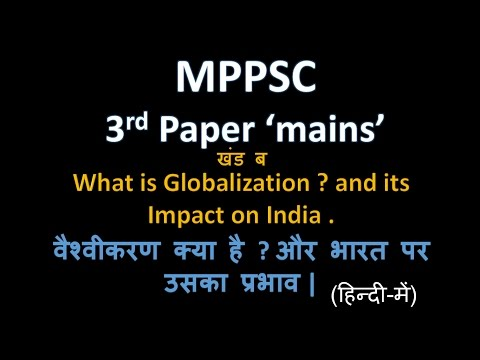 वैश्वीकरण | what is Globalization and its impact of india | mppsc mains 3rd paper | madhya pradesh