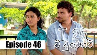 T20 - ටී ටුවෙන්ටි | Episode 46 | 12 - 02 - 2020 | Siyatha TV