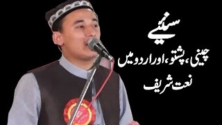 New Naat/Abdul Basit Hassani