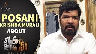 Posani Krishna Murali About Megastar Chiranjeevi 150th Movie | #KhaidiNo150