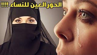 #x202b;هل للنساء حور عين بالجنة ؟ شاهد بنفسك وستنصدم !!#x202c;lrm;