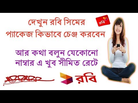 How to Robi package changing Bangla tutorial