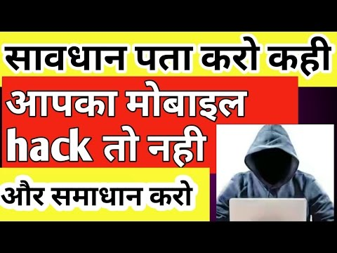 how know my mobile is hacked or not tips and tricks || by technical boss