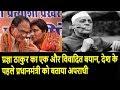 प्रज्ञा ठाकुर का एक और विवादित बयान, देश के पहले प्रधानमंत्री को बताया अपराधी