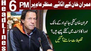 Imran Khan owns assets worth Rs3.8 million - Headlines 6 PM - 20 June 2018 - Express News