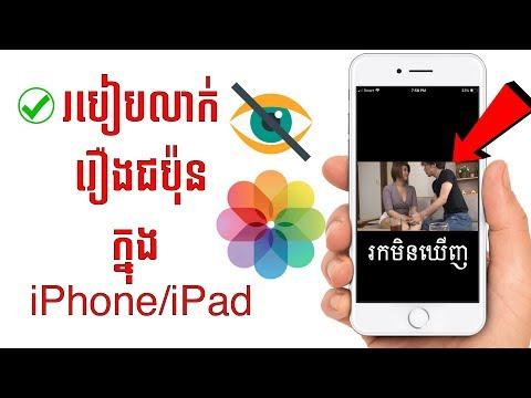 Xxx Mp4 របៀបលាក់រឿងជប៉ុនកុំឲ្យគេដឹង 😂How To Hide Secret Videos On IPhone 3gp Sex